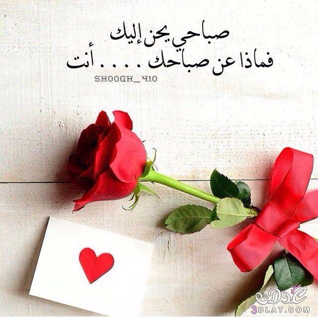 صورة رسالة حب صباحية , اجمل صباح الخير في العالم