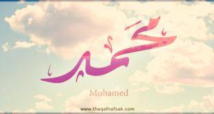 ما معنى اسم محمد , تعرف على اسم محمد ومعناه