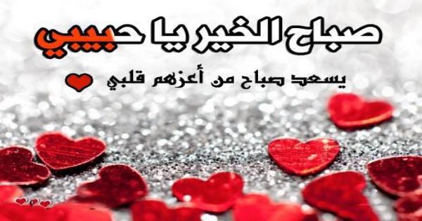 صورة صور صباح الخير حبيبي , صباح الخير يا حبيبي كلمات في صور