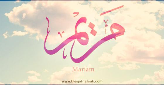 صورة معنى اسم مريم , هل تعرف ماذا يعني مريم