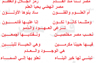 صور شعر عن مصر , مصر ام الدنيا في اشعار