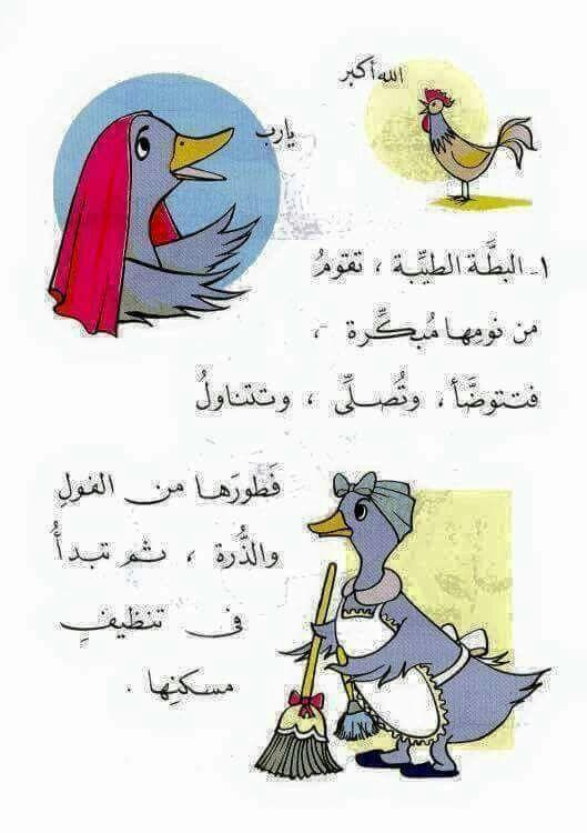 صور قصص اطفال مصورة قصيرة جدا جدا , اقصر قصص اطفال جميلة مصورة