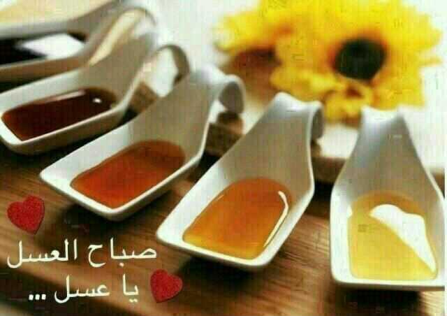 صباح العسل ,<p></p><br> <p></p><br>احلى الصباح على الكل صباح العسل  كارز