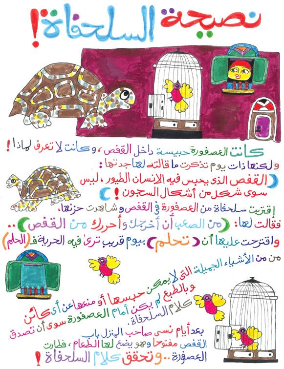 صورة قصص اطفال قبل النوم , اجمل قصص اطفال للامهات تحكيها لاطفالها قبل النوم