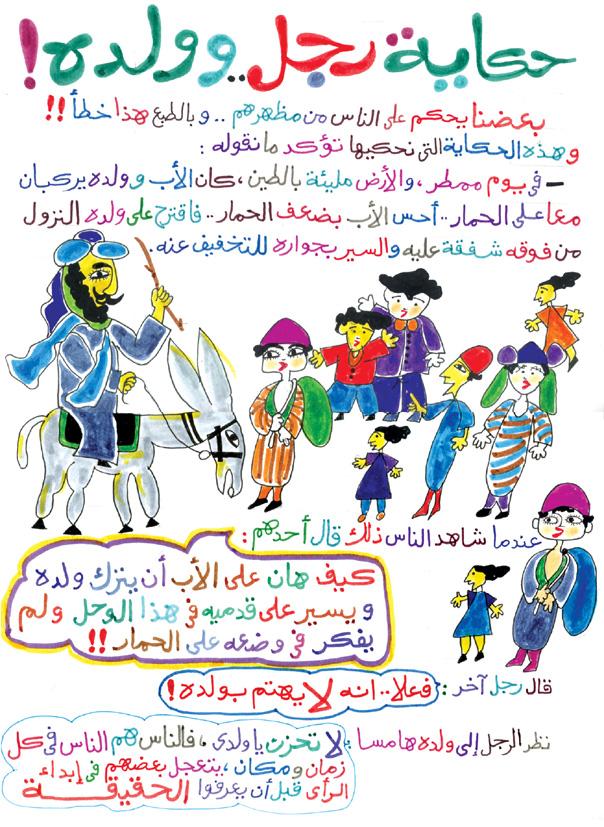 صورة قصص اطفال قبل النوم , اجمل قصص اطفال للامهات تحكيها لاطفالها قبل النوم 2043 3