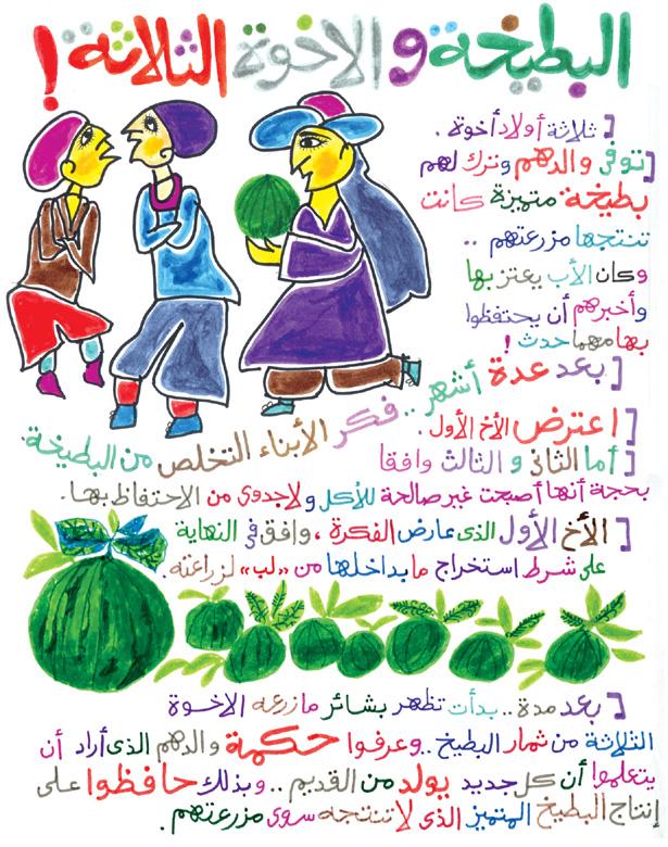 صورة قصص اطفال قبل النوم , اجمل قصص اطفال للامهات تحكيها لاطفالها قبل النوم 2043 4