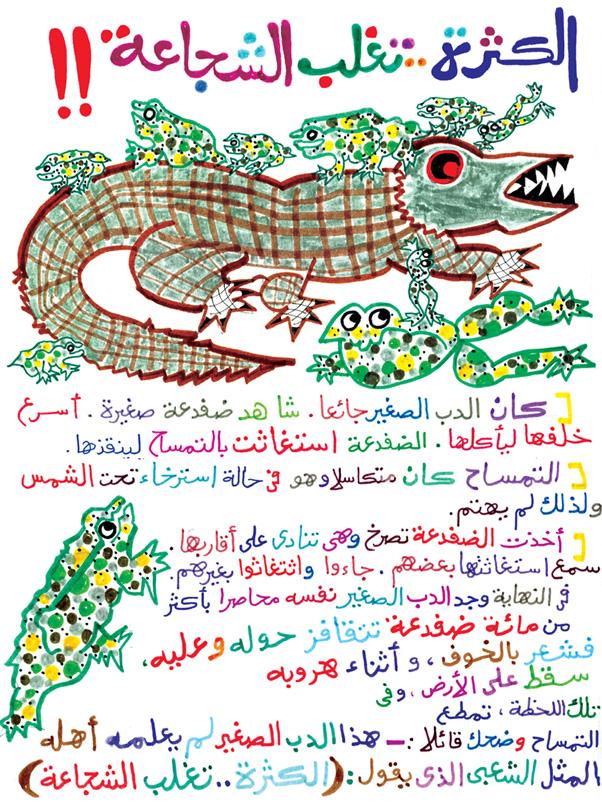 صورة قصص اطفال قبل النوم , اجمل قصص اطفال للامهات تحكيها لاطفالها قبل النوم 2043 7