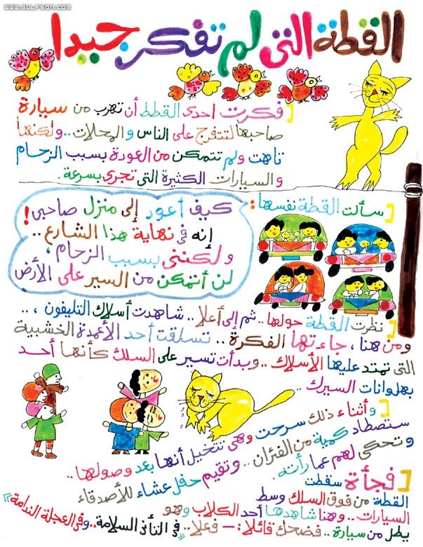 صورة قصص اطفال قبل النوم , اجمل قصص اطفال للامهات تحكيها لاطفالها قبل النوم 2043
