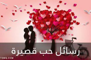 صورة رسائل الحب قصيرة , اهم رسائل الحب لكن قصيرة
