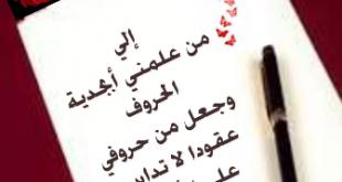 صور رسالة شكر للمعلم , اجمل بيت شعر لمعلمي الجليل