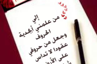 صورة رسالة شكر للمعلم , اجمل بيت شعر لمعلمي الجليل
