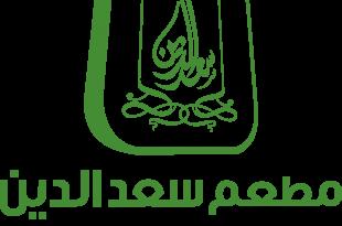 صورة حلويات سعد الدين , ملك الحلويات في المملكة سعد الدين