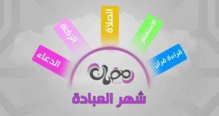 صور معلومات عن شهر رمضان , ماذا تعرف عن شهر رمضان