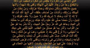 بالصور افضل دعاء عند الله , ما هو الدعاء المحبب عند ربنا سبحانه وتعالى 2159 4 310x165