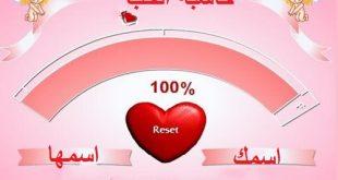 صورة نسبة الحب , كيف تحسب نسبة الحب بينك وبين حبيبك