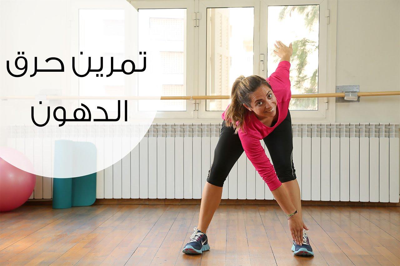 صورة تمارين رياضية , افضل التمارين الرياضية لحرق الدهون