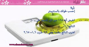 صورة طريقة حساب الوزن المثالي , ما هي الطريقة المناسبة لحساب الوزن المثالي