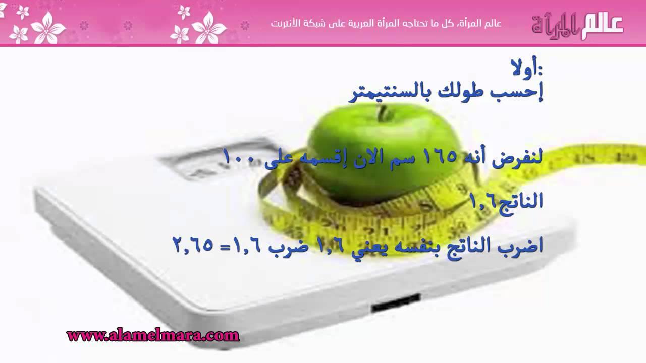 صورة طريقة حساب الوزن المثالي , ما هي الطريقة المناسبة لحساب الوزن المثالي 2170