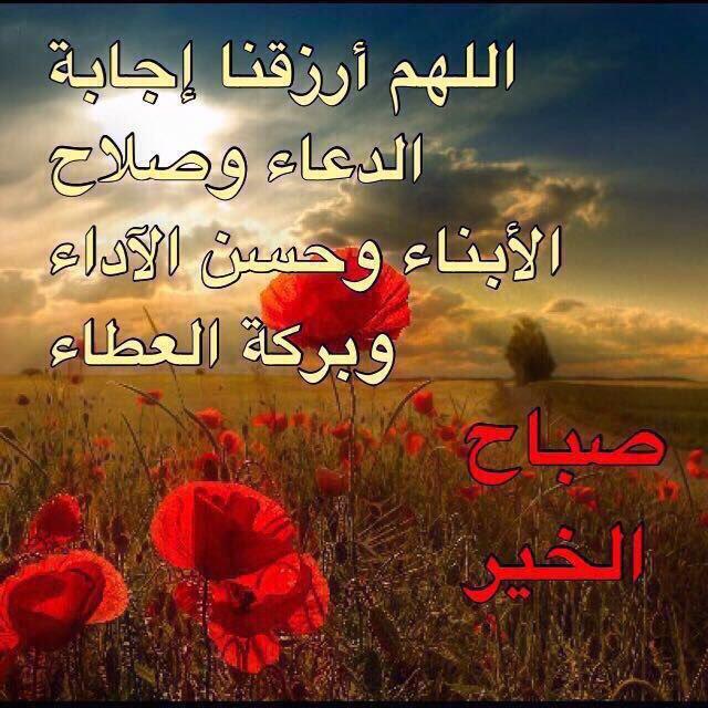 صورة صباح البركة , احلي صور لصباح كلة بركة 2702 8