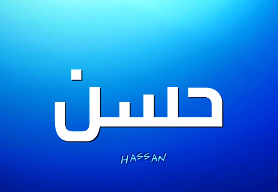 صورة معنى اسم حسن , معاني وصفات حامل اسم حسن