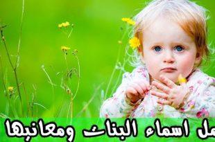صورة معاني اسماء البنات , اجمل اسماء للبنات ومعانيها