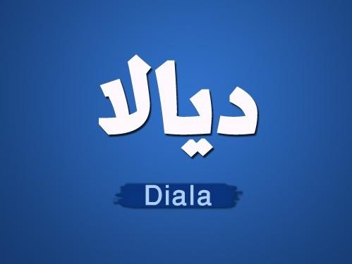 معنى اسم ديالا معاني اسماء بنات ديالا كارز