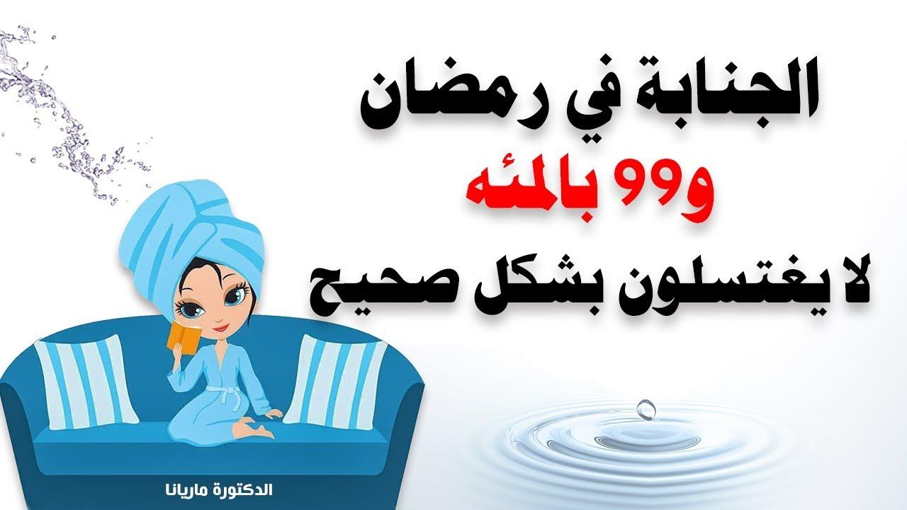 الجنابة في رمضان ما هو حكم تاخير غسل الجنابة في رمضان كارز