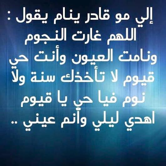 صورة دعاء الارق , اجمل الادعية الدينة دعاء الارق 3788 1