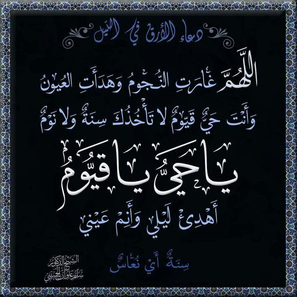 صورة دعاء الارق , اجمل الادعية الدينة دعاء الارق