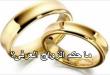 بالصور حكم الزواج العرفي , الزواج العرفي بين الحلال والحرام 3814 1 110x75