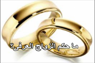 صورة حكم الزواج العرفي , الزواج العرفي بين الحلال والحرام