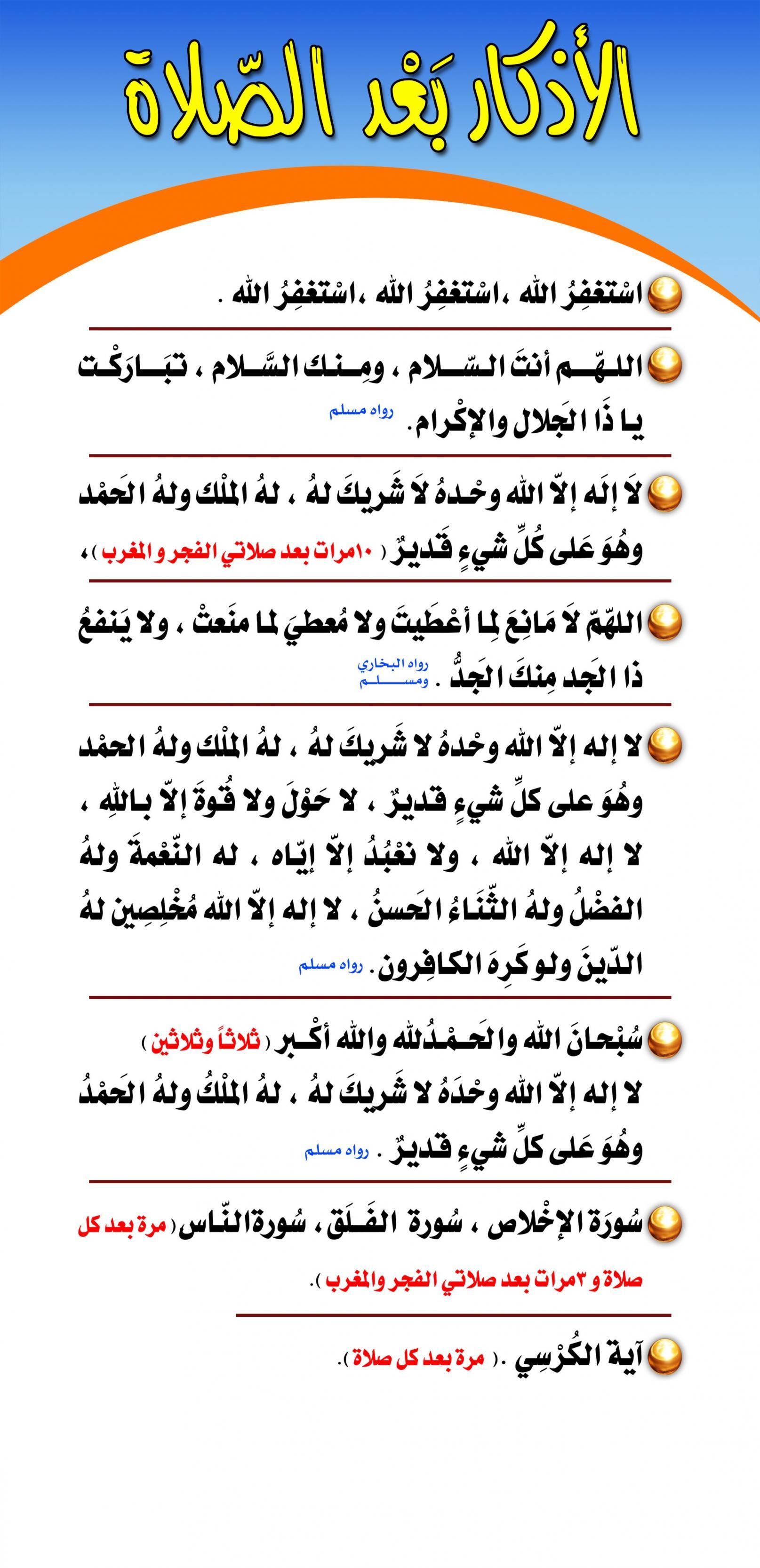 صورة ادعية بعد الصلاة , اجمل اذكار ما بعد الصلاة