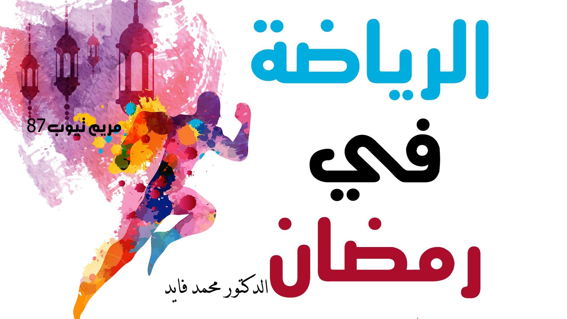 صورة الرياضة في رمضان , فوائد ممارسة الرياضة في رمضان