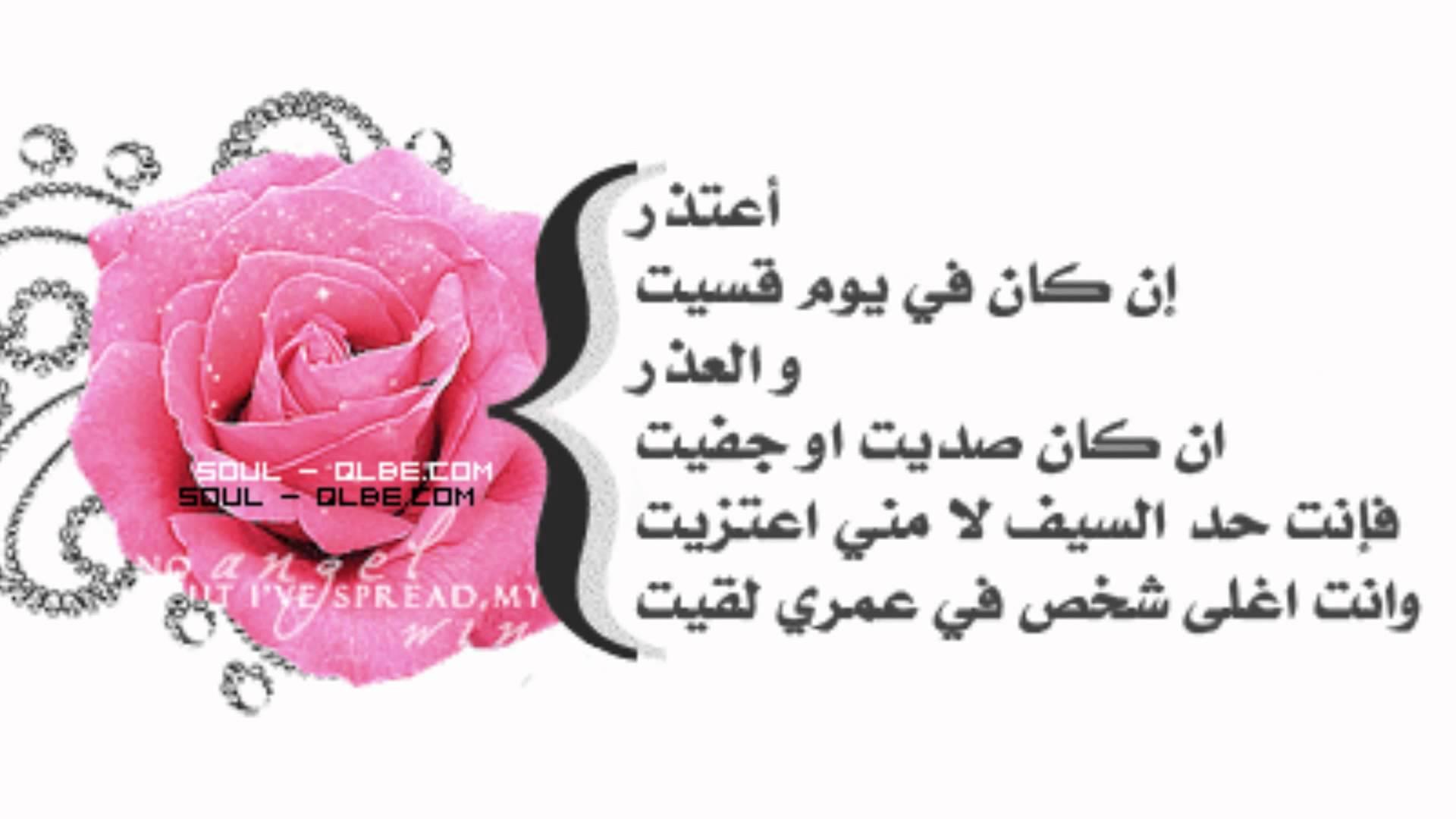 بالصور رسائل اعتذار للحبيب , اجمل كلمات الاعتذار للحبيب 3885 1