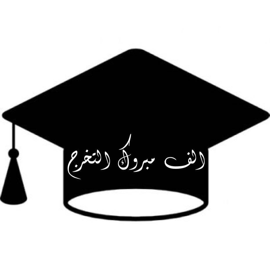 مخطوطة الف مبروك التخرج