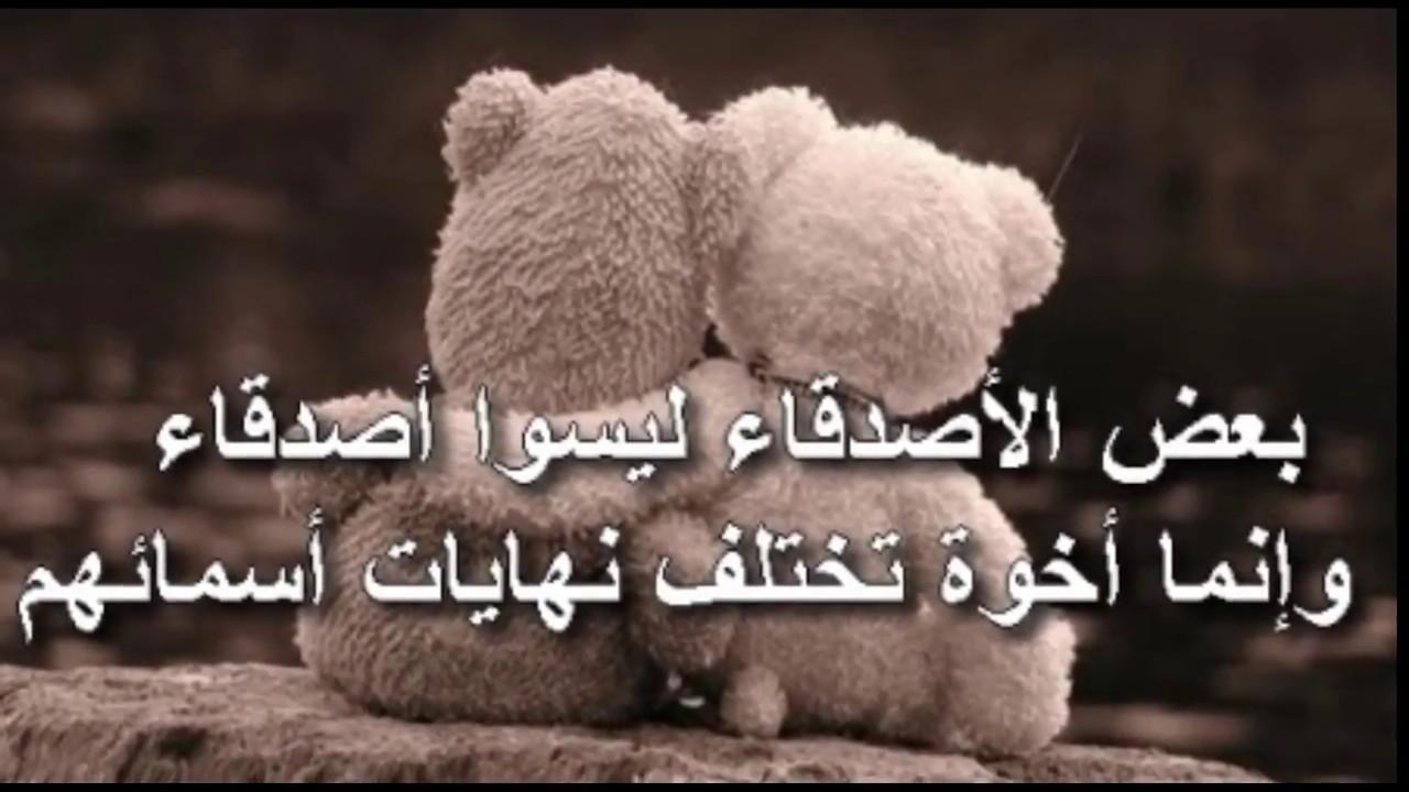 صورة شعر عن الصداقة الحقيقية قصير , اجمل ابيات شعرية عن الصديق الحقيقي 3953 2