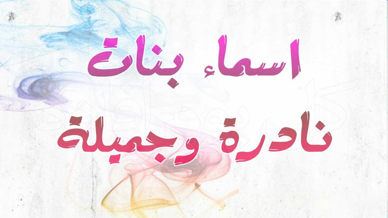 صورة اسماء بنات جميله , اجمل اسماء البنات 2019