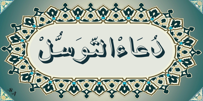 صورة دعاء التوسل , اجمل الادعية الدينية دعاء التوسل