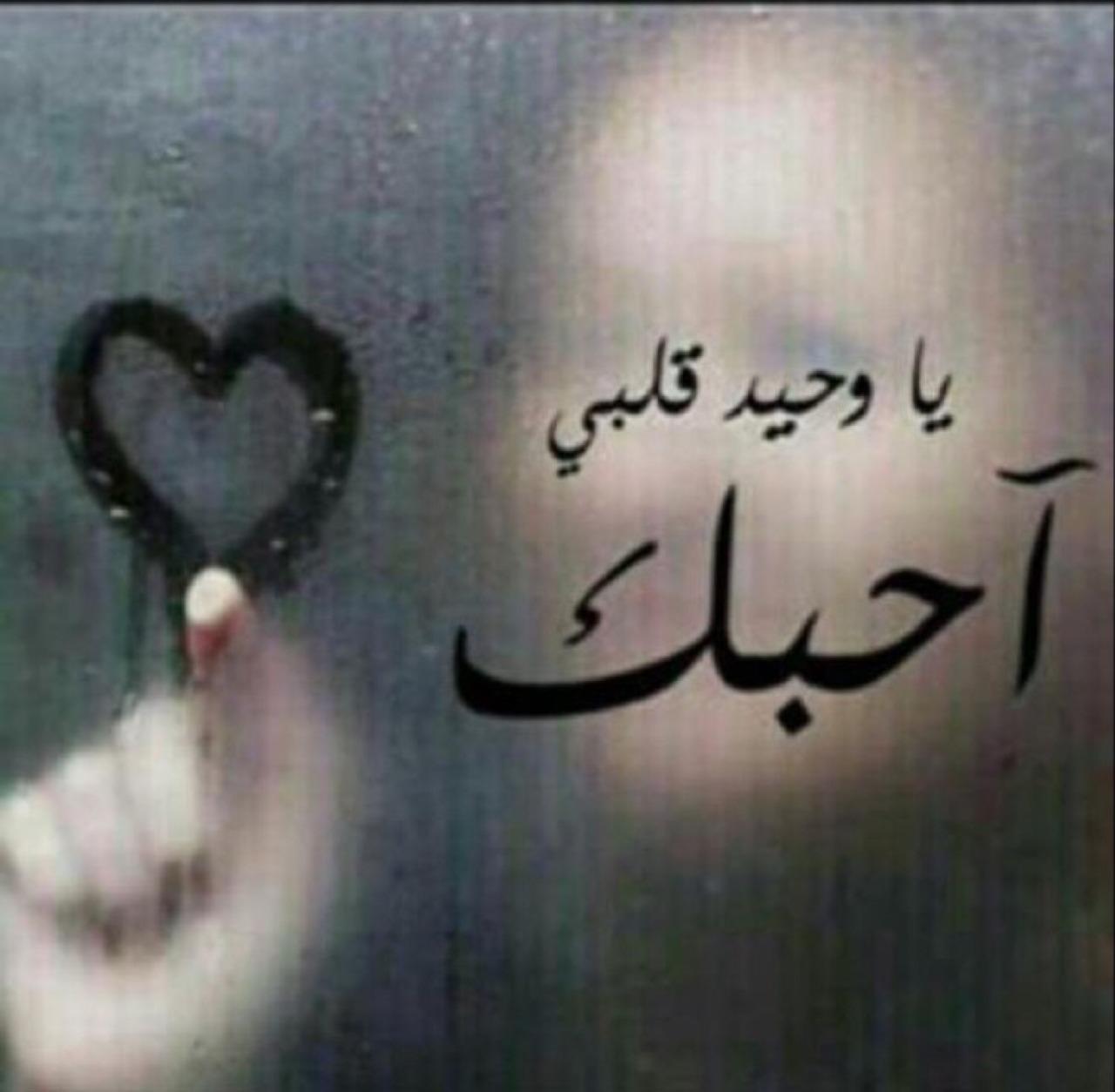 صورة احبك حبيبي , اجمل كلمات الحب للحبيب