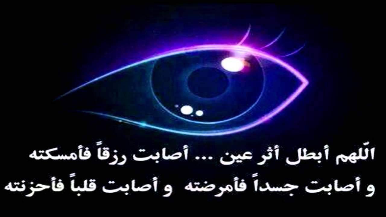 صورة دعاء فك السحر , ادعية فك السحر والعين