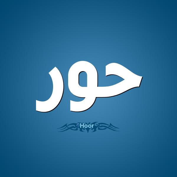 صور معنى اسم حور , اجمل معاني اسم حور