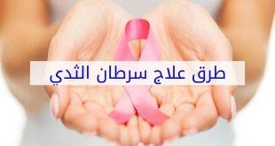 صورة علاج سرطان الثدي , سرطان الثدي وطرق علاجه