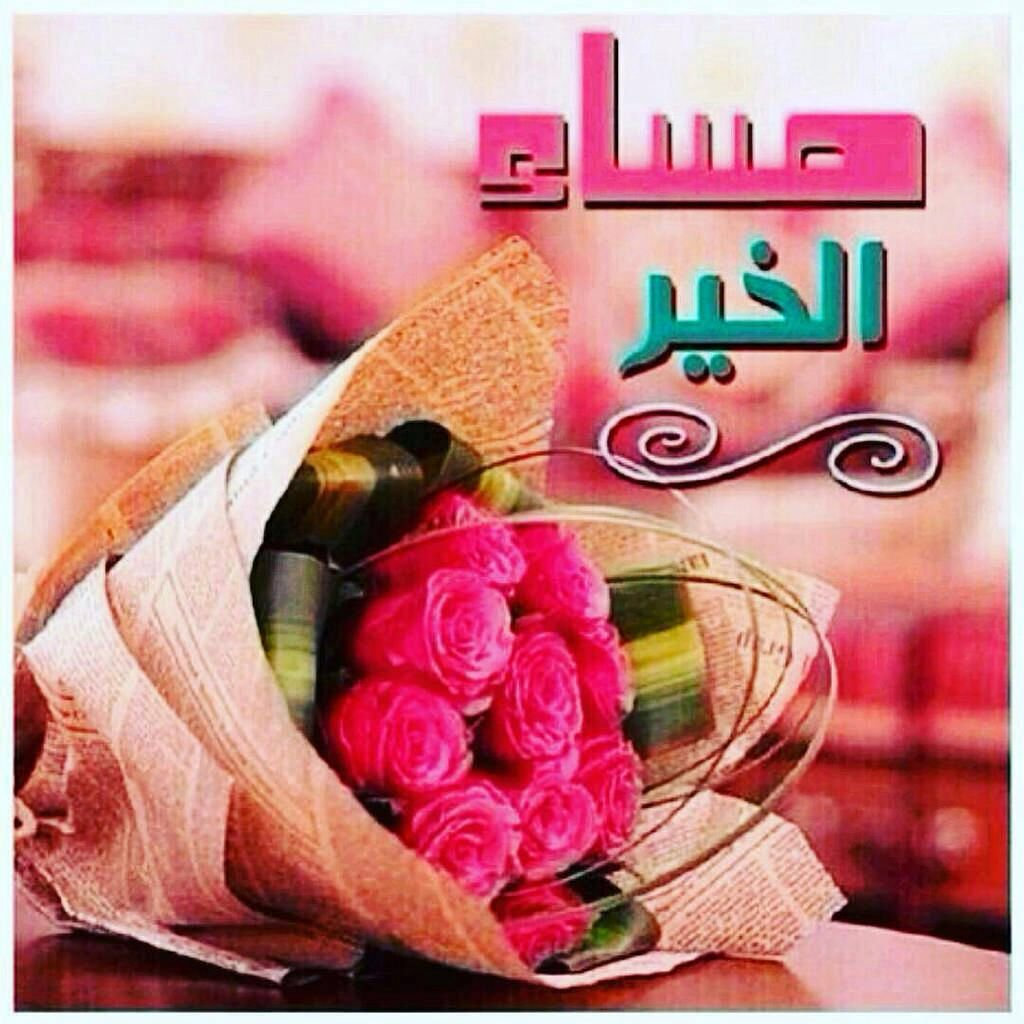 Image result for مساء الخير صور