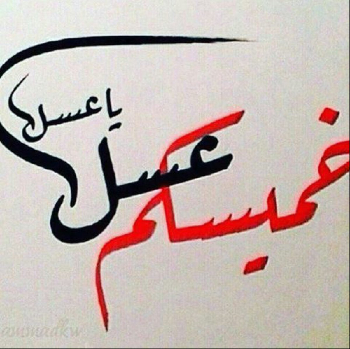 الخميس هههههههه Funny Arabic 8