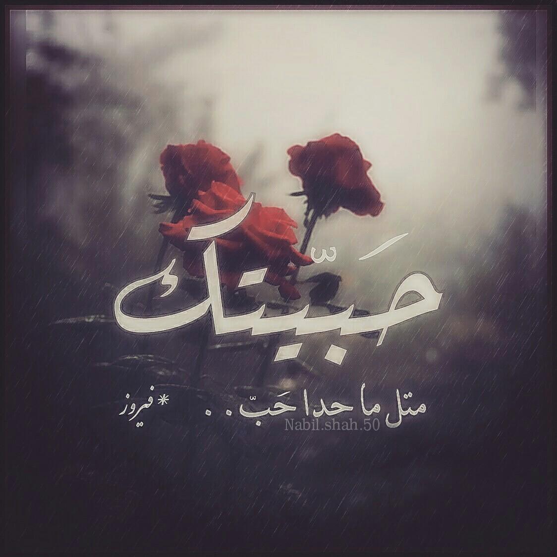 صورة اجمل مسجات الحب , اروع كلمات الحب للحبيب