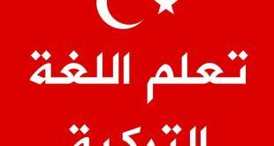 صور تعلم تركي , دروس بسيطة للمبتدئين لتعلم اللغة التركية