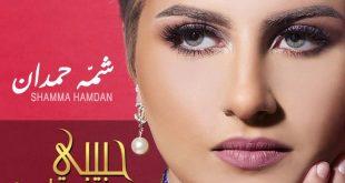 حبيبي مو رومانسي , كلمات اغنية حبيبي مو رومانسي لشمه حمدان