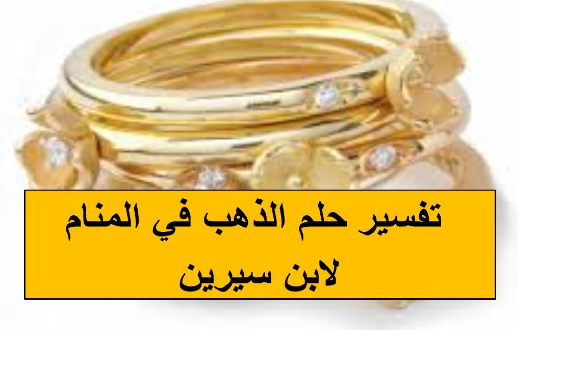 صورة تفسير الذهب في الحلم , تفسير رؤية الذهب في المنام