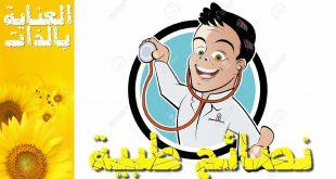 صور نصائح طبية , افيد المعلومات الصحية التي تهمك