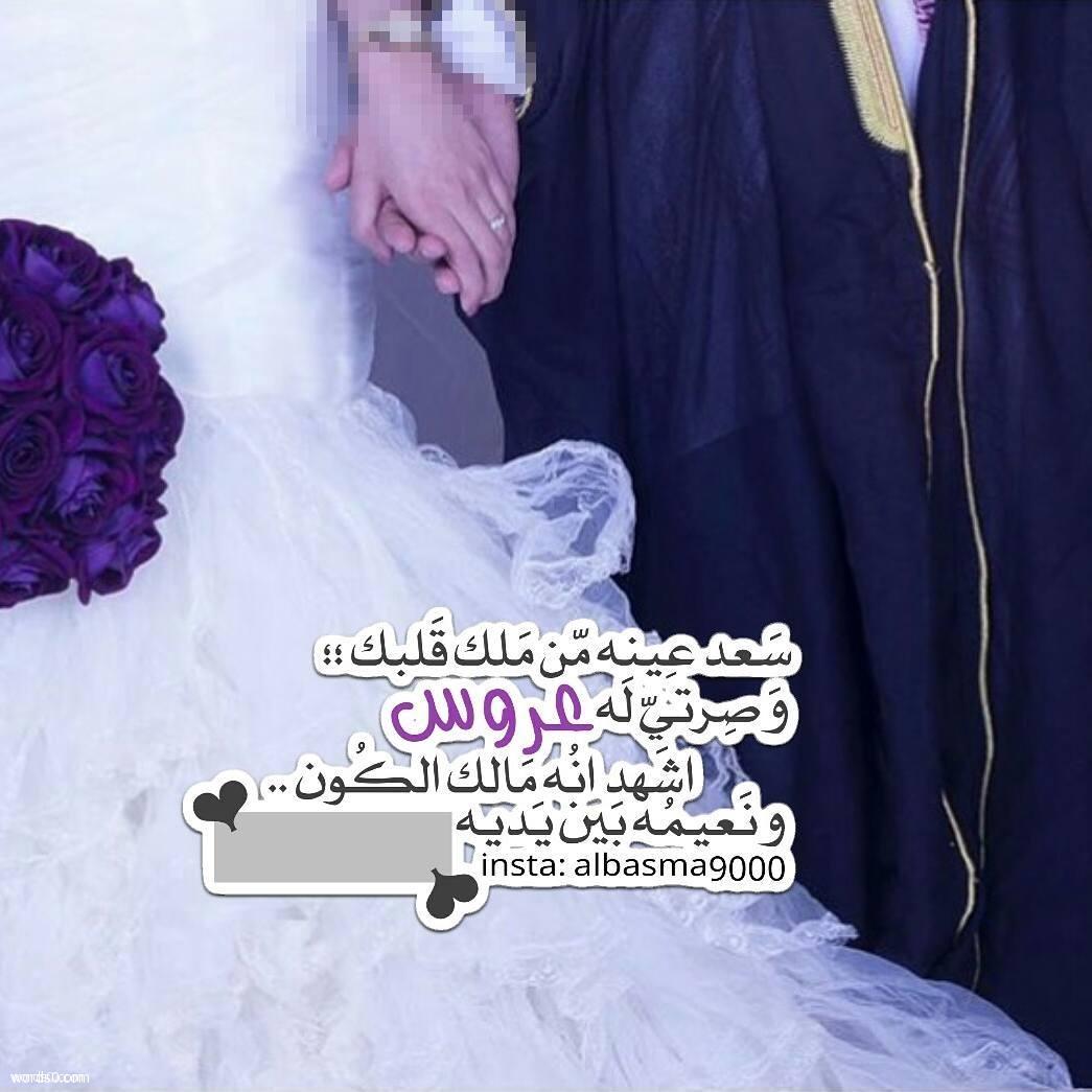 صورة رمزيات عروس , اجمل رمزيات واتس اب عروسة